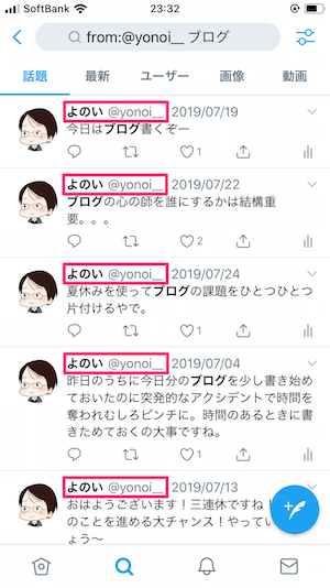 Twitter:検索コマンド(from:検索)