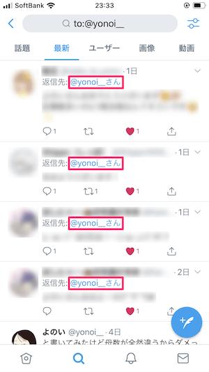 Twitter:検索コマンド(to:検索)