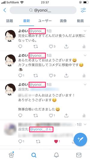 Twitter:検索コマンド(@検索)