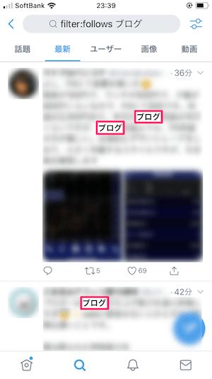 Twitter:検索コマンド(filter:follows検索)