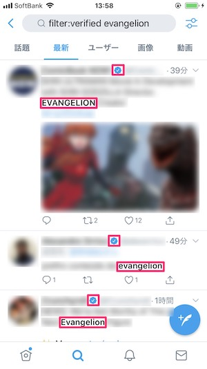 Twitter:検索コマンド(filter:verified検索)