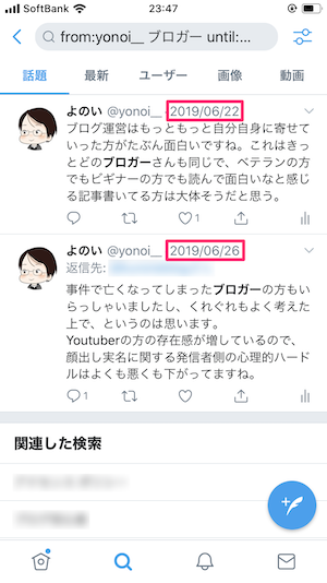 Twitter:検索コマンド(until:検索)