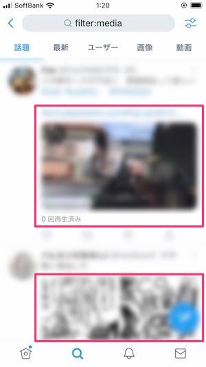 Twitter:検索コマンド(filter:media)