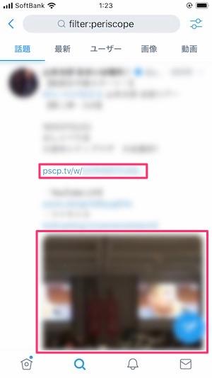 Twitter:検索コマンド(filter:periscope)