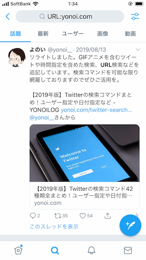 Twitter:検索コマンド(URL:検索)