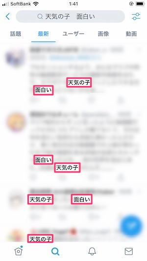 Twitter:検索コマンド(aaa bbb)