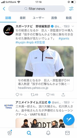 Twitter:検索コマンド(filter:news検索)
