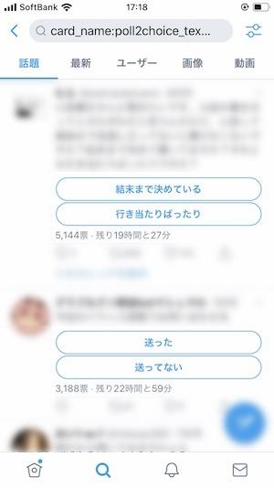 Twitter:検索コマンド(アンケート検索)