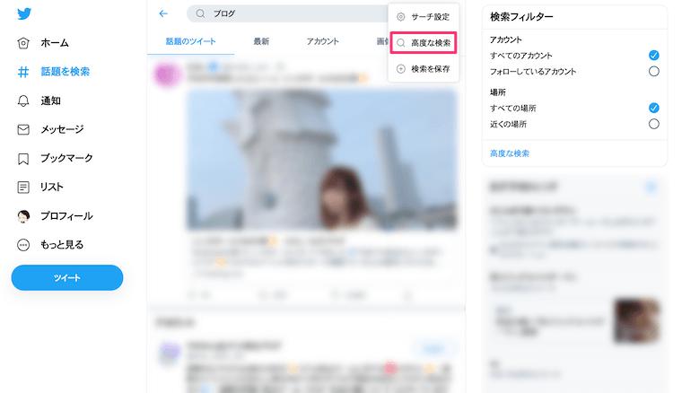 Twitter検索:高度な検索
