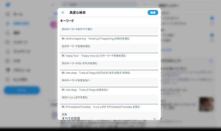 Twitter検索:検索コマンド(メニュー)