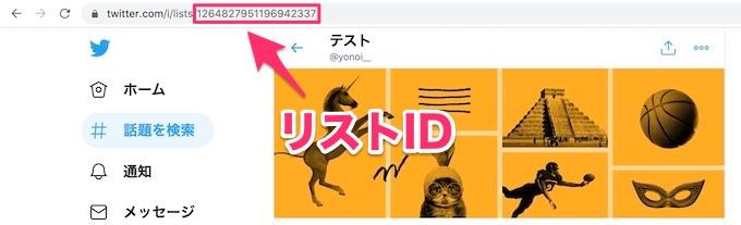 Twitter:検索コマンド(list検索)