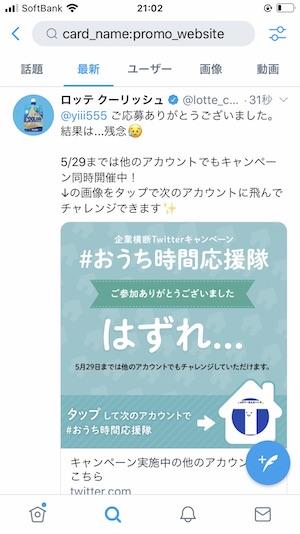 Twitter:検索コマンド(カード付きWebサイト検索)