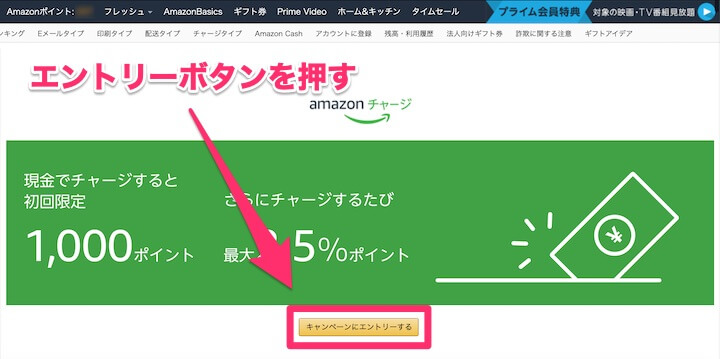 Amazonギフト券:キャンペーンエントリー