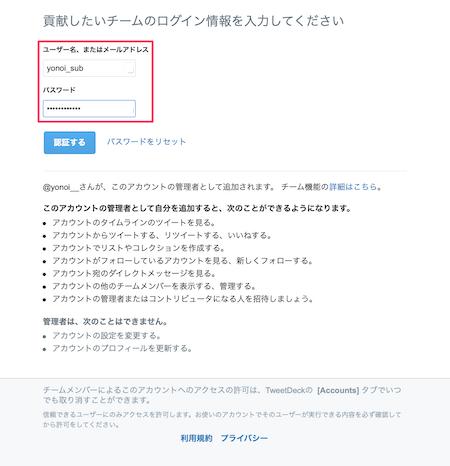 TweetDeck:追加したいアカウントを入力