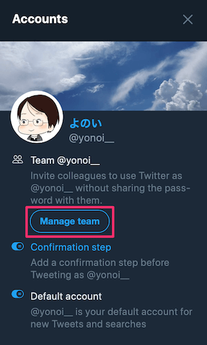 TweetDeck:Manage team