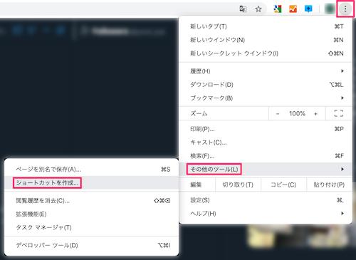 TweetDeck:Chromeでショートカットを作成