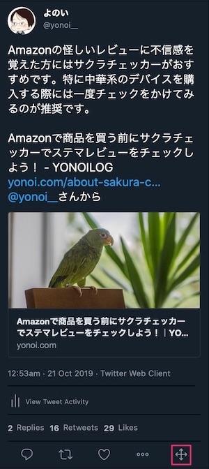 TweetDeck:Collectionへ追加するツイート例
