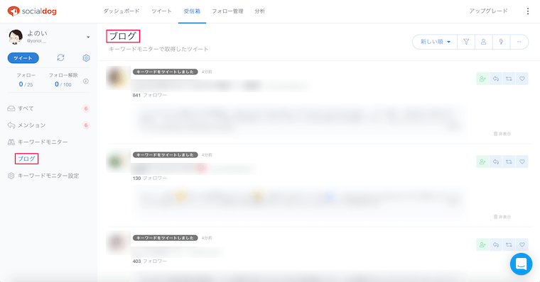 SocialDog:キーワードモニター検索結果