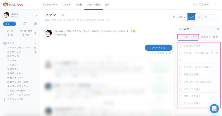 SocialDog:フィルター機能