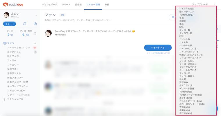 SocialDog:高度なフィルター機能