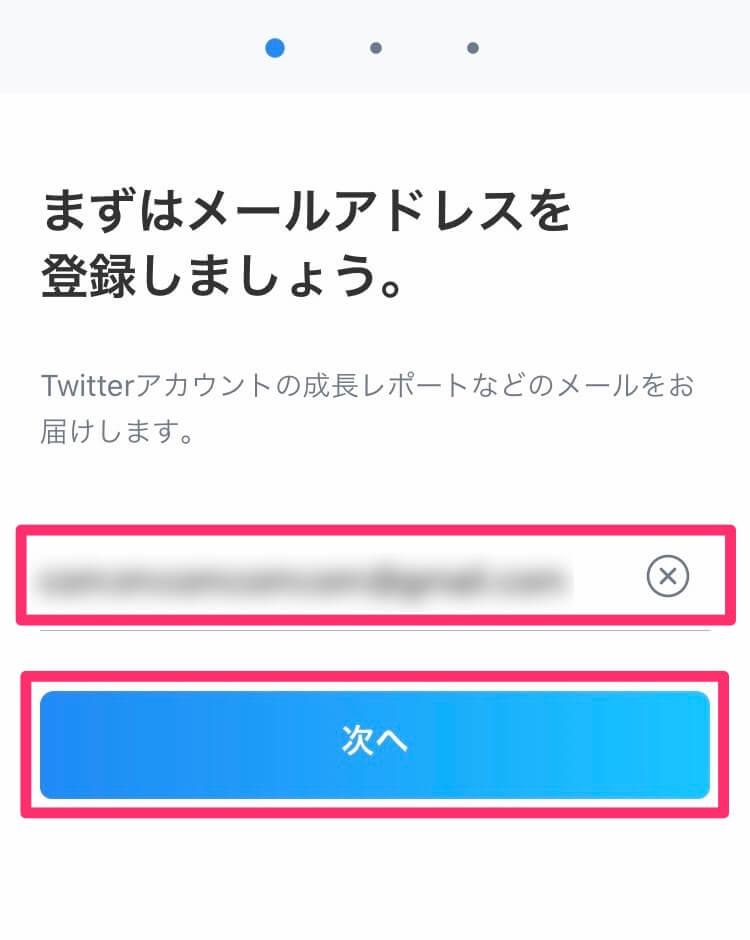 SocialDog:登録手順(メールアドレスの登録)