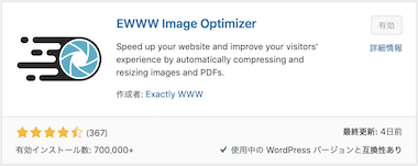 WordPressプラグイン:EWWW Image Optimizer