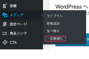 WordPressプラグイン:EWWW Image OptimizerでBulk Optimize(一括最適化)