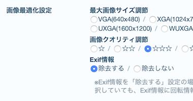 ライブドアブログのExif情報の除去設定