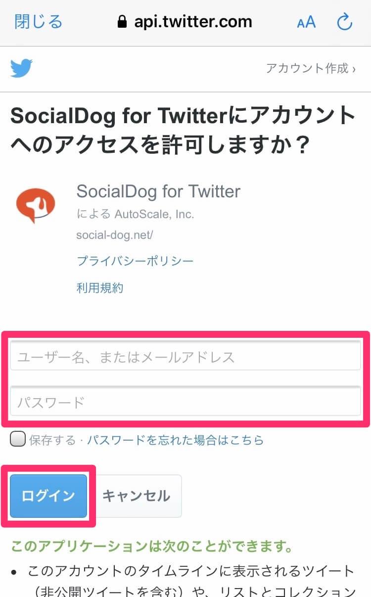 SocialDog:登録手順(Twitterとのアプリ連携)