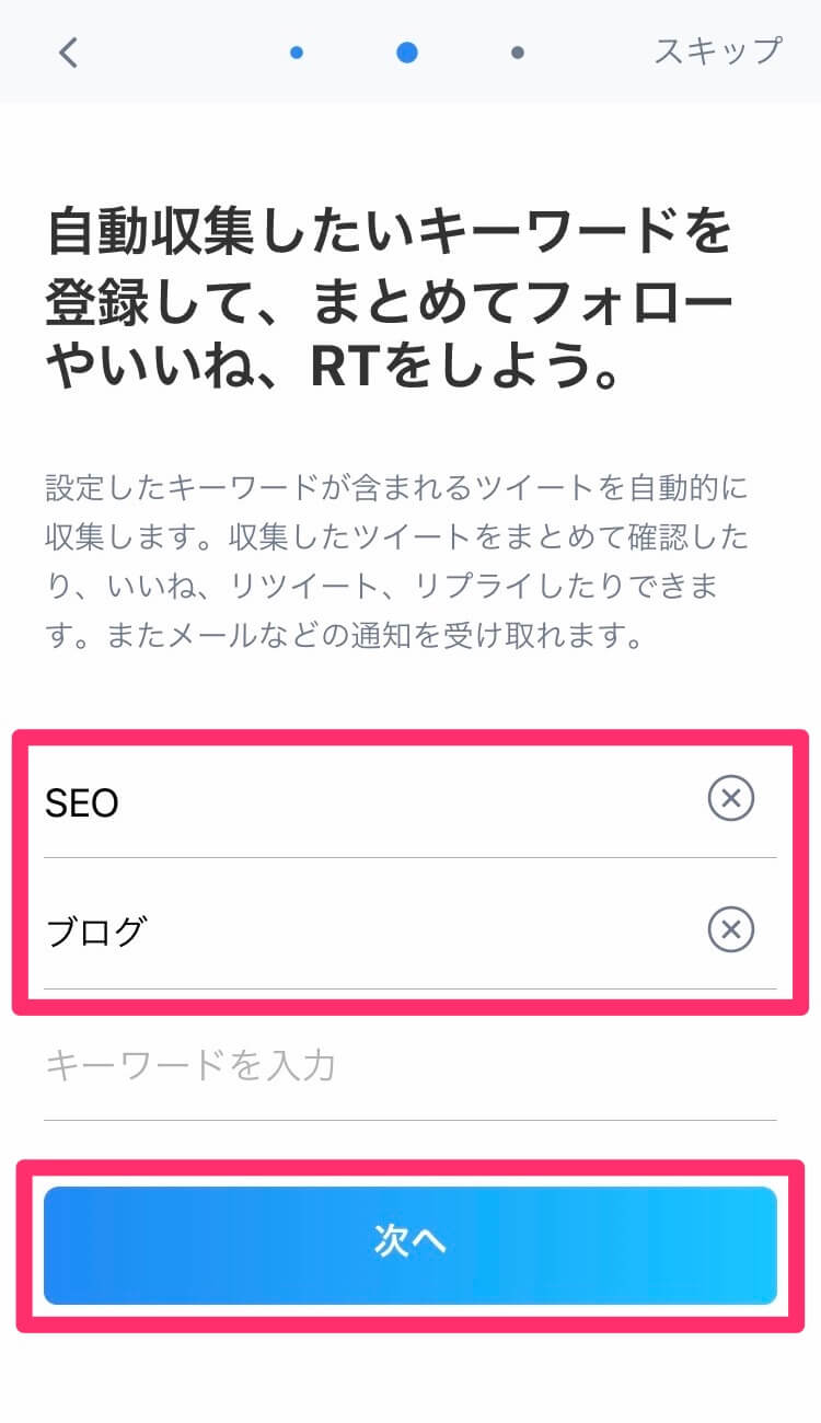 SocialDog:登録手順(キーワードの登録)