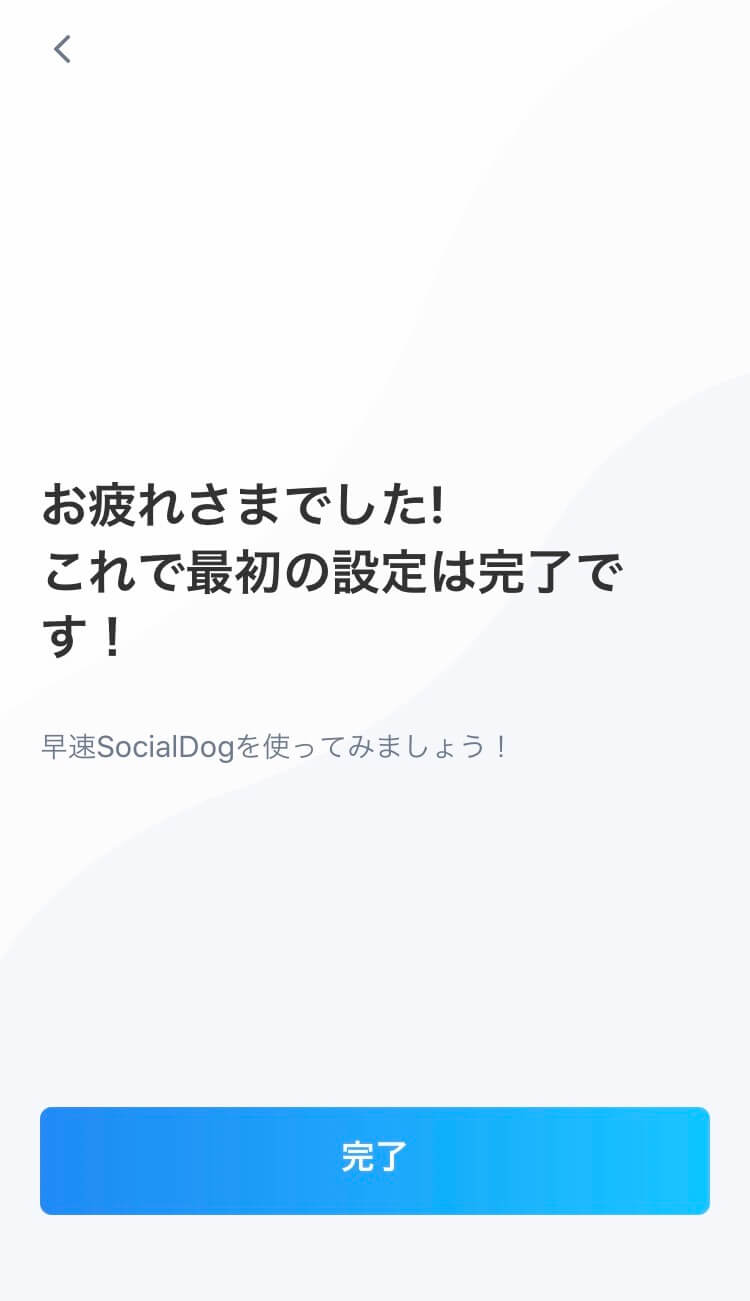 SocialDog:登録手順(登録完了)