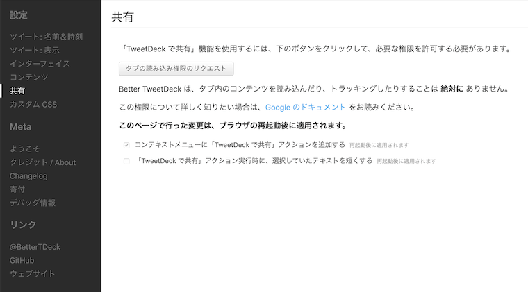 BetterTweetDeckの設定・共有(権限のリクエスト)