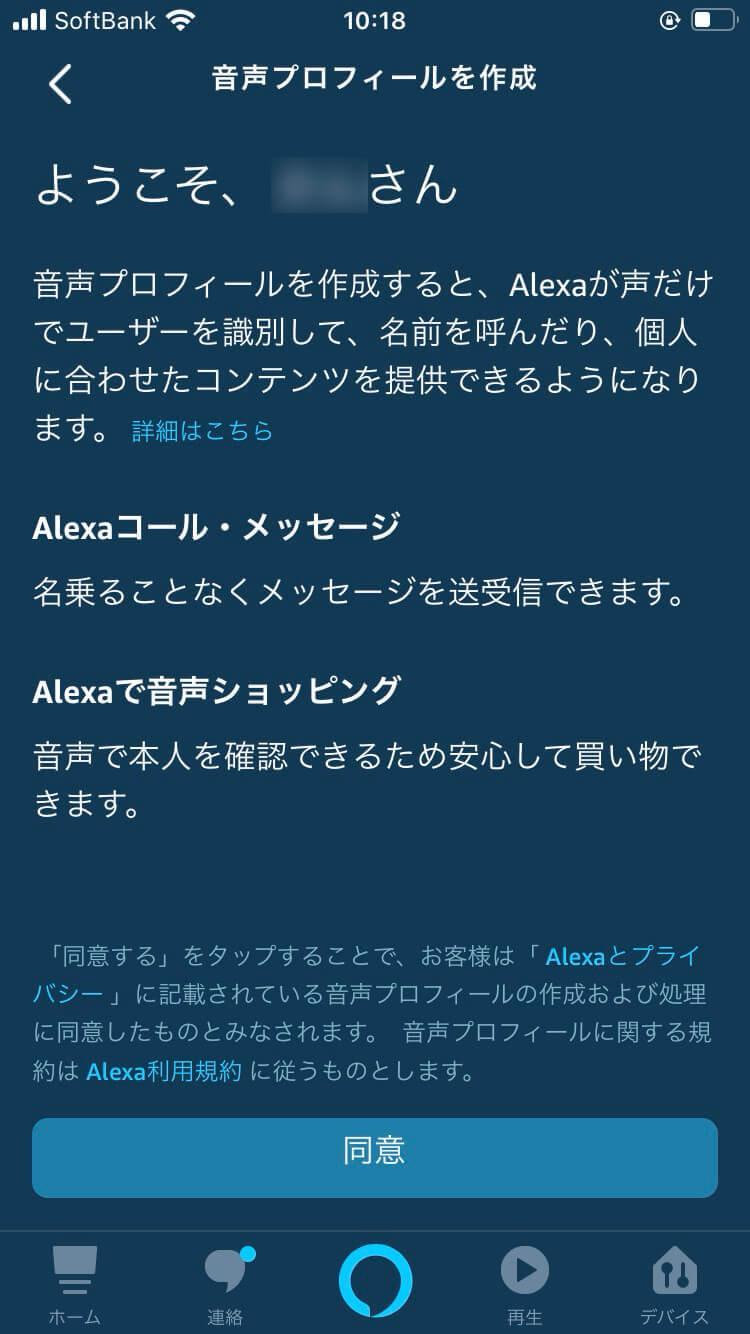 しない 反応 アレクサ が