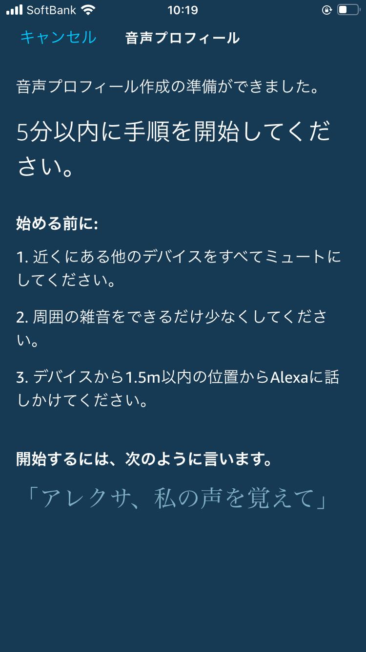 が しない アレクサ 反応