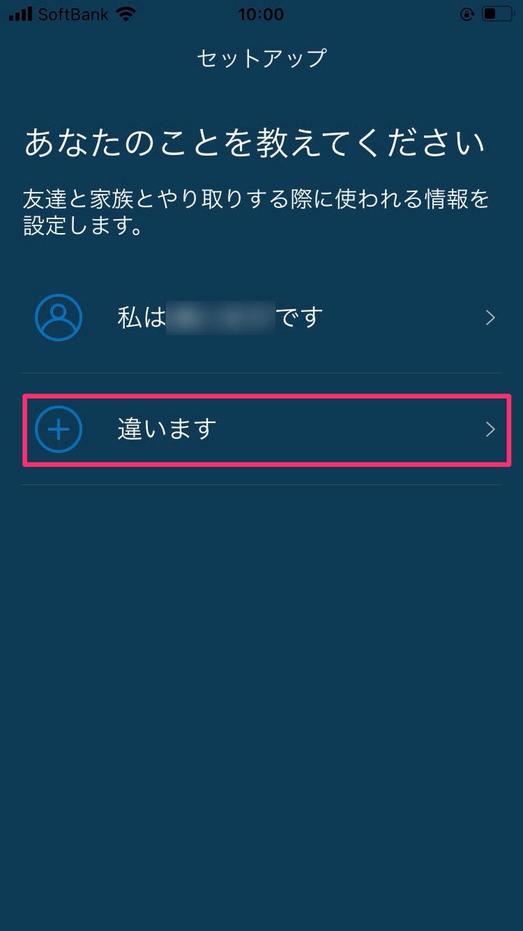 Alexaアプリ:音声プロフィールの追加