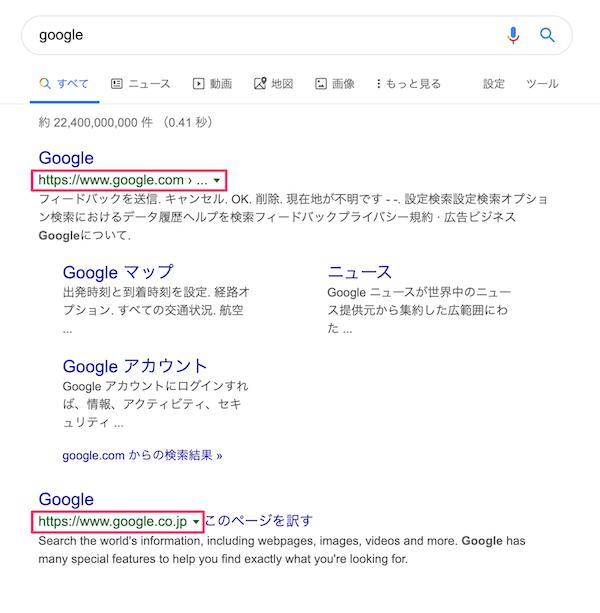 google.com、goolge.co.jpの検索結果