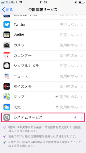 iPhone:システムサービス