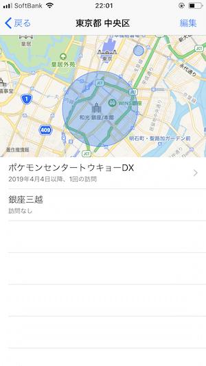 iPhone:利用頻度の高い場所(地図情報)