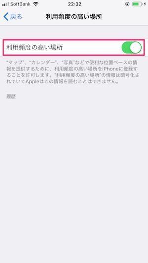 iPhone:利用頻度の高い場所の機能をオフ