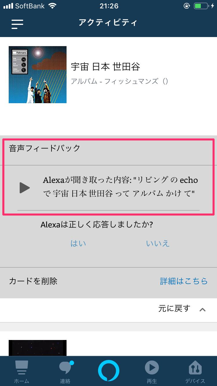 Alexaアプリ:カードの音声フィードバック