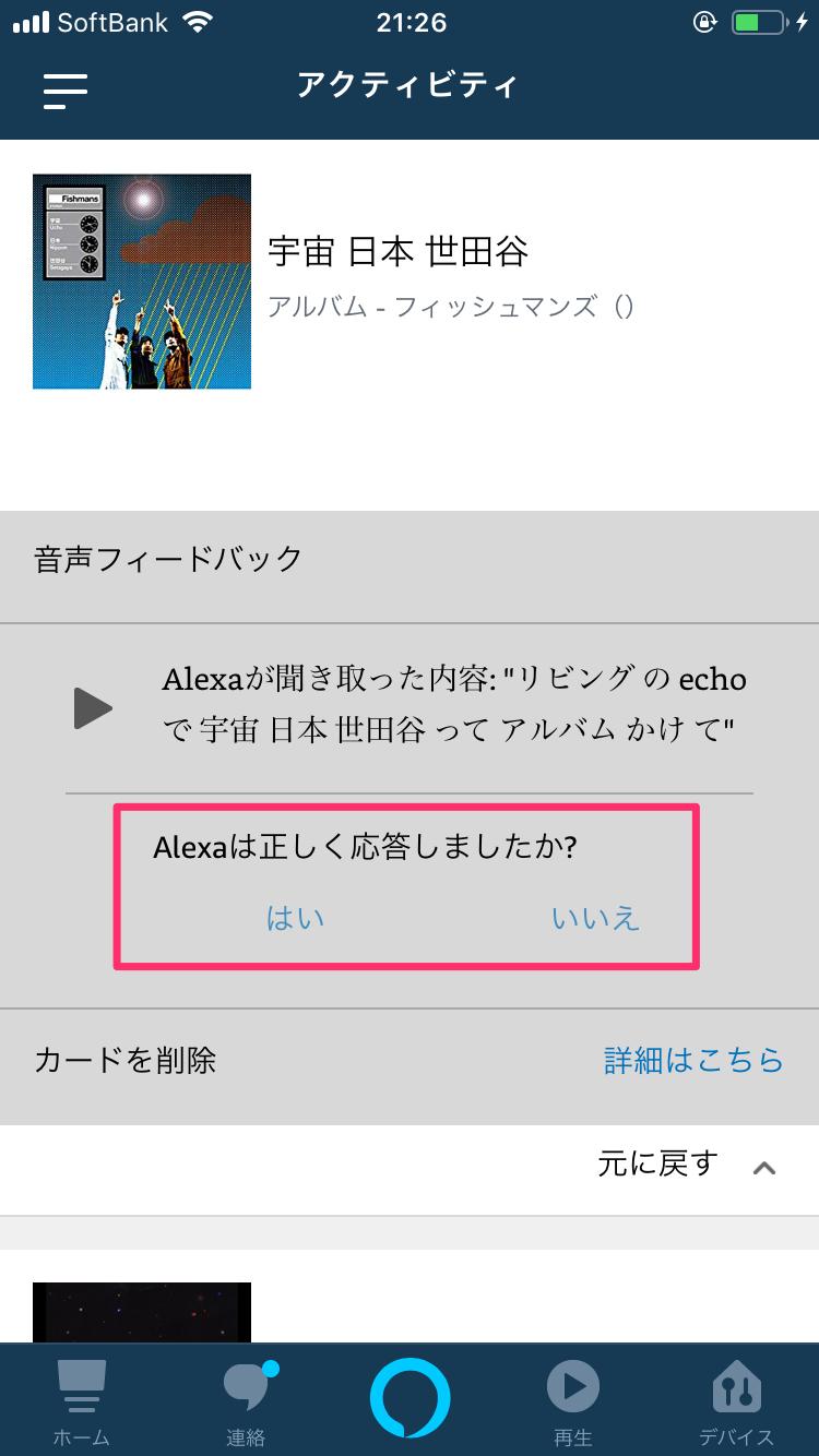 Alexaアプリ:フィードバックの送信