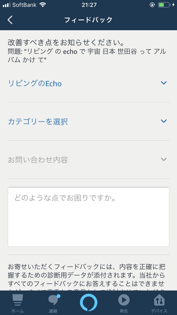 Alexaアプリ:詳細なフィードバック編集画面