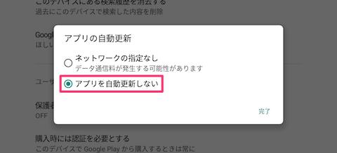 Playストア:アプリの自動更新をしない