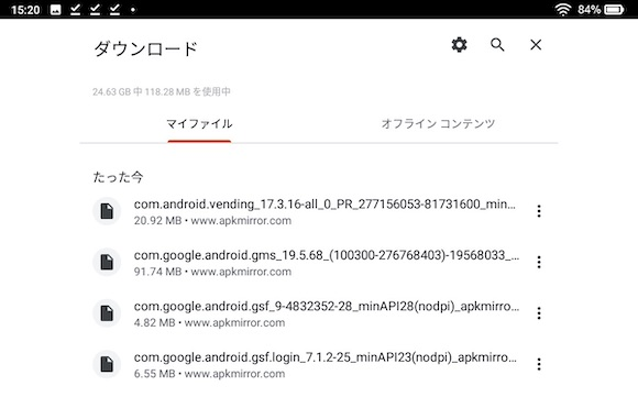 FireタブレットにGoogle Playをインストールする方法を詳しく解説