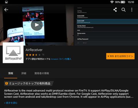 Amazonアプリストア:AirReceiver