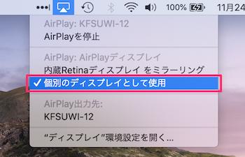 Mac:AirPlay個別の出力先を選択