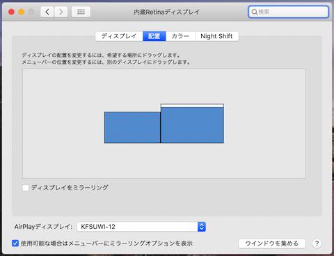 Mac:内蔵Retinaディスプレイ(変更後)
