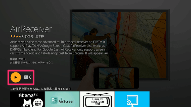 Fire TV Stick:AirReceiverの起動