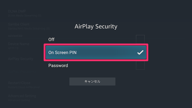 Fire TV Stick:AirSecurity設定(PIN)