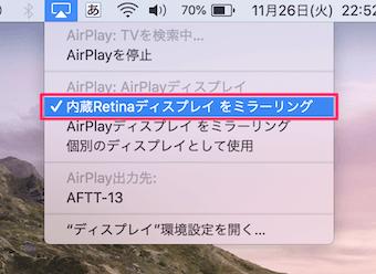 AirPlay:内蔵ディスプレイをミラーリング
